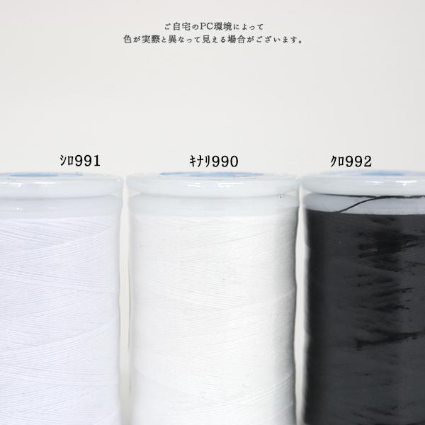 ミシン糸 『ダイヤフェザー スパンミシン糸 普通地用 #60 200m991 (白) 番色』 大黒絲業