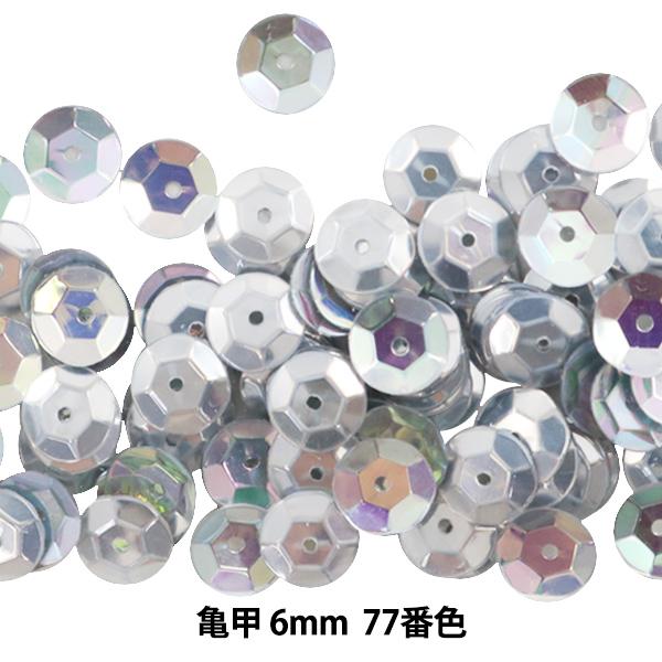 スパンコール 『亀甲 6mm CUP 77番色』