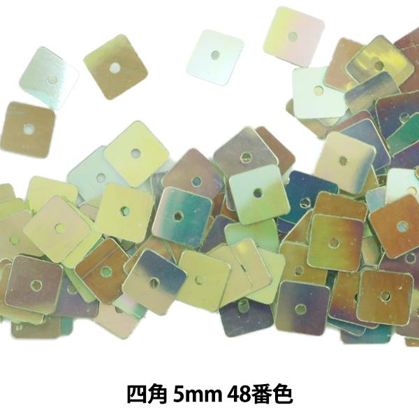 スパンコール 『四角 5mm SQ 48番色』