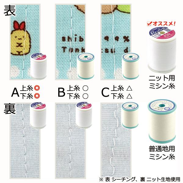 ニット用ミシン糸 『レジロン #50 300m 401 (白) 番色』 Fujix フジックス