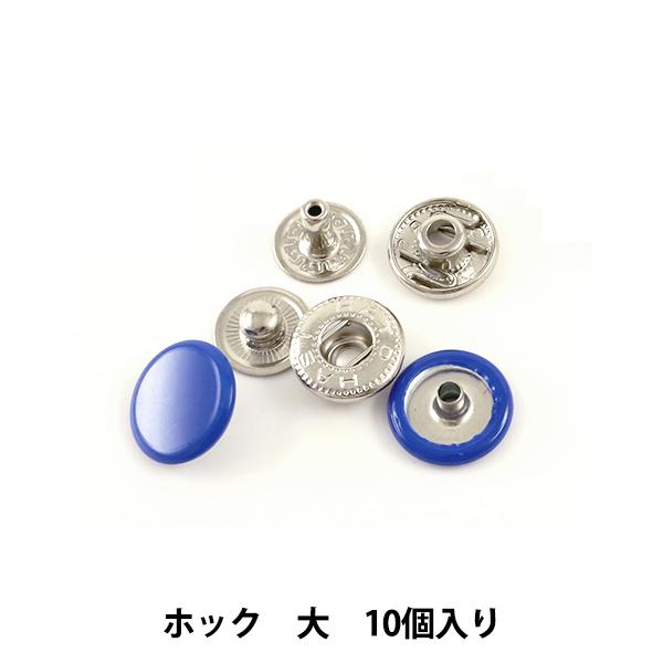 手芸金具 『ホック 大 青 10個入り 1046-05』 LEATHER CRAFT クラフト社