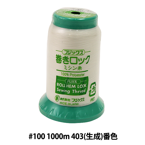 ロックミシン用ミシン糸 『巻きロック #100 1000m 403 (生成) 番色』 Fujix フジックス