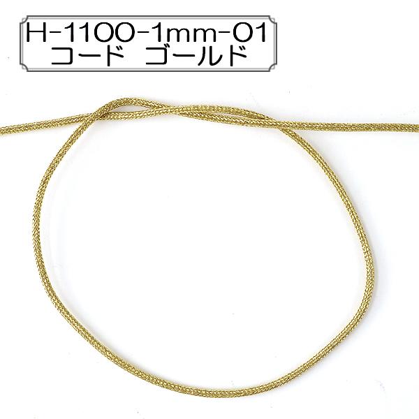 【数量5から】手芸ひも 『H-1100-1mm-01 コード ゴールド』 Elite エリート