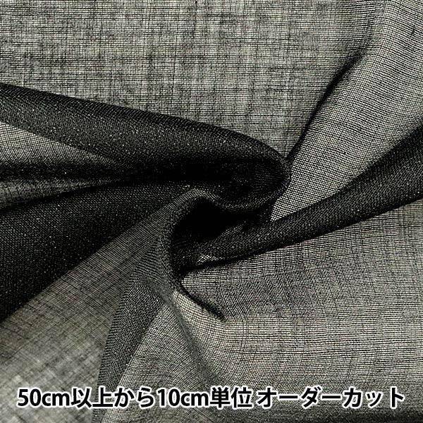 【数量5から】 織布接着芯 『ダンレーヌ SX33CH ブラック』