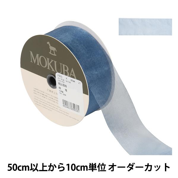 【数量5から】 リボン 『オーガンジーリボン 1500K 幅約3.8cm 21番色』 MOKUBA 木馬