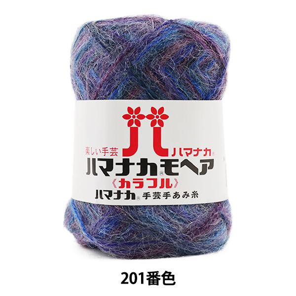 秋冬毛糸 『ハマナカ モヘア カラフル 201番色』 Hamanaka ハマナカ
