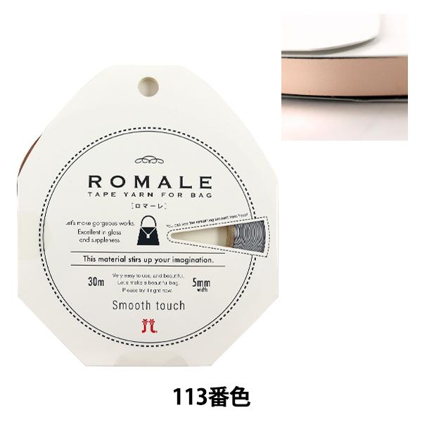 春夏毛糸 『ROMALE (ロマーレ) 113番色』 Hamanaka ハマナカ