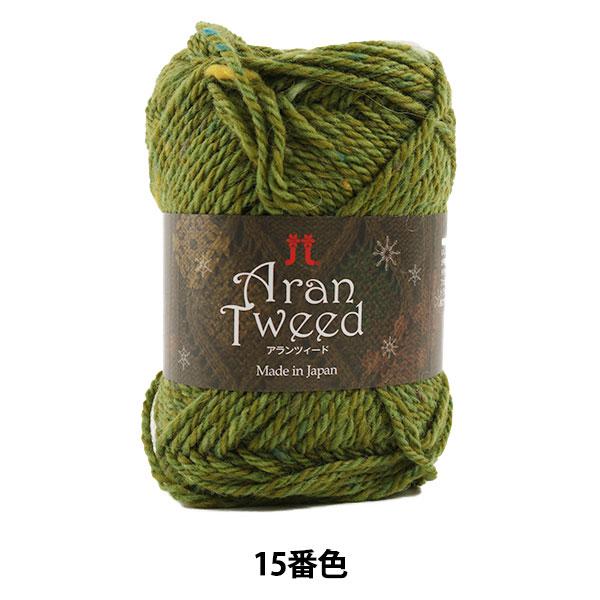 秋冬毛糸 『Aran Tweed (アランツィード) 15番色』 Hamanaka ハマナカ