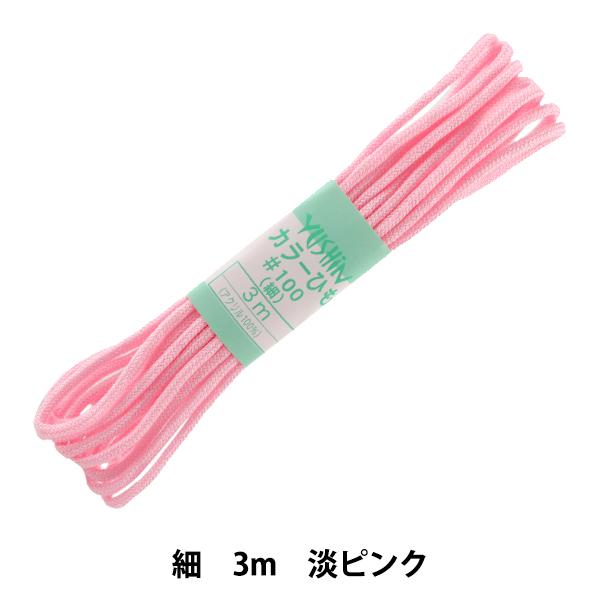 手芸ひも 『カラーひも (細) 淡ピンク 2』 YUSHIN 遊心【ユザワヤ限定商品】