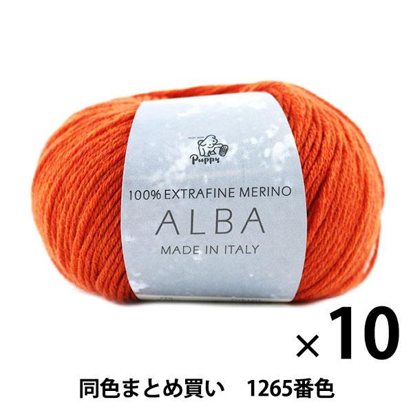 【10玉セット】秋冬毛糸 『ALBA(アルバ) 1265番色』 Puppy パピー【まとめ買い・大口】