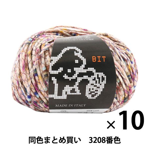 【10玉セット】春夏毛糸 『BIT(ビット) 3208番色 並太』 Puppy パピー【まとめ買い・大口】