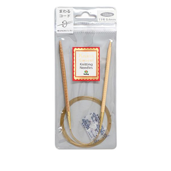 編み針 『Knina Swivel Knitting Needles (ニーナ スイベル ニッティング ニードルズ) 竹輪針 100cm 11号』 Tulip チューリップ