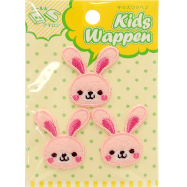 ワッペン 『キッズワッペン ウサギ KWP-11』