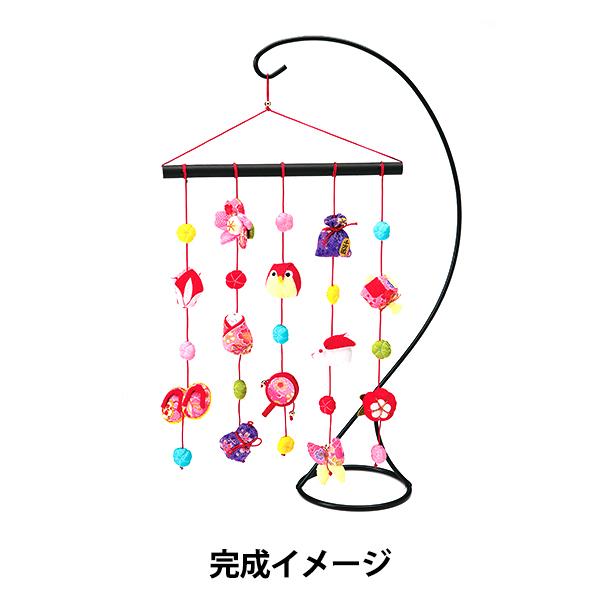 ちりめん細工キット 『吉祥つるし飾り雛 LH-148』 Panami パナミ タカギ繊維