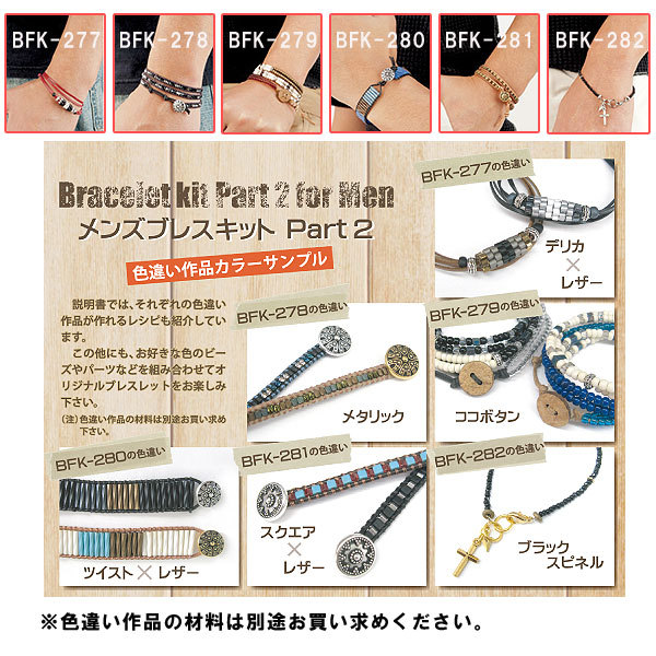 ビーズキット 『メンズブレスキット Part2 デリカ×レザー・ブレスレット BFK-277』 MIYUKI ミユキ