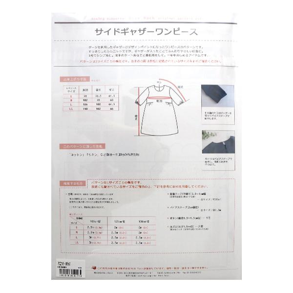 型紙 『Original Pattern246 サイドギャザーワンピース レディースMサイズ PA246-1644』
