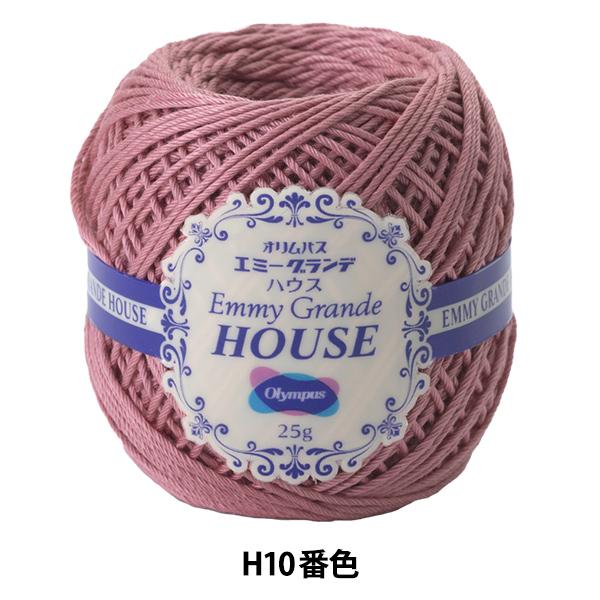 レース糸 『エミーグランデ HOUSE (ハウス) H10番色』 Olympus オリムパス
