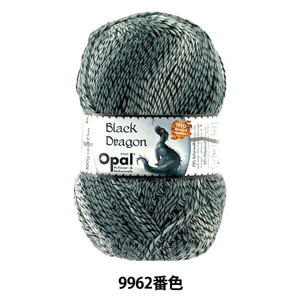 ソックヤーン 毛糸 『Black Dragon (ブラックドラゴン) 4ply 9962番色』 Opal オパール