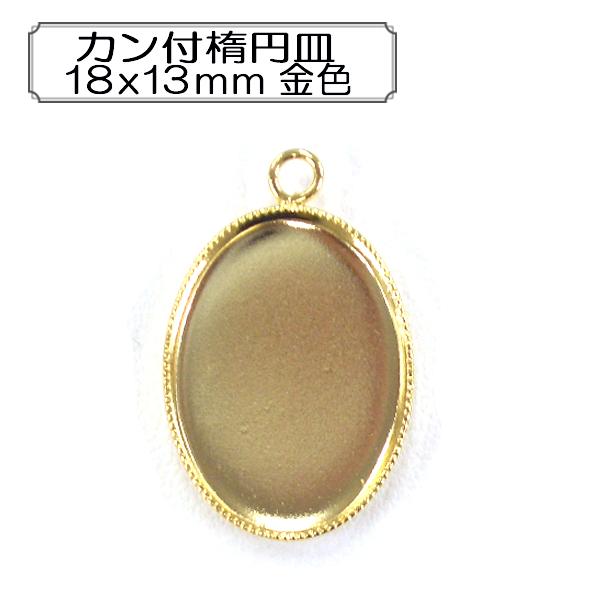 手芸金具 『カン付楕円皿18x13mm 金色』