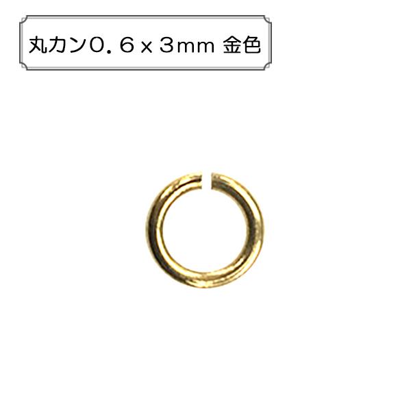 手芸金具 『丸カン0.6x3mm 金色』