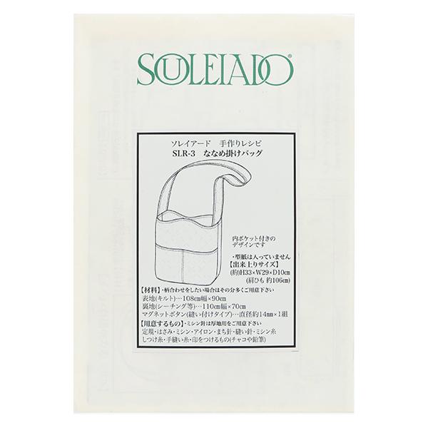 レシピ 『ソレイアード手作りレシピ ななめ掛けバック SLR-3』