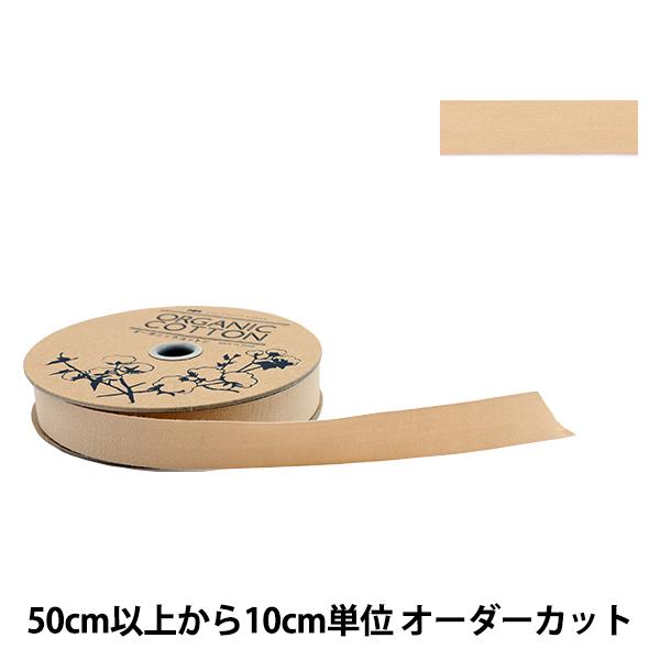 【数量5から】 手芸ブレード 『オーガニックコットン200 幅約1.8cm 23番色』