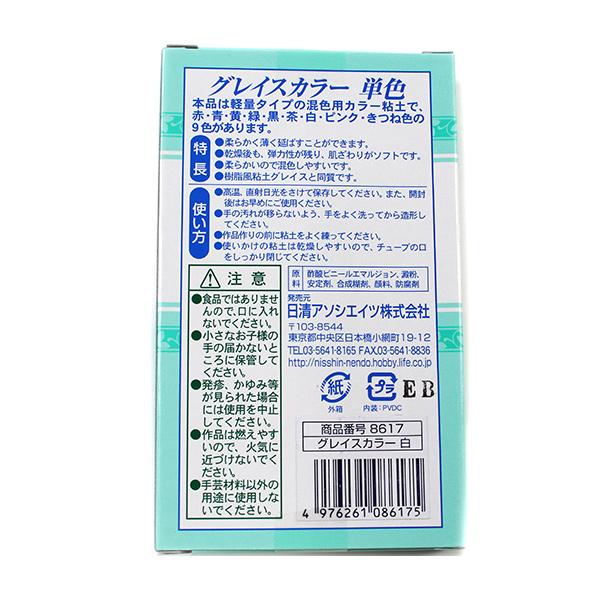 樹脂風粘土 『Grace Color(グレイスカラー) ホワイト 30g×4本入り 8617』 日清アソシエイツ