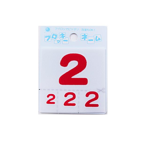 ワッペン 『フロッキーネーム (数字) 赤色 2』 寺井