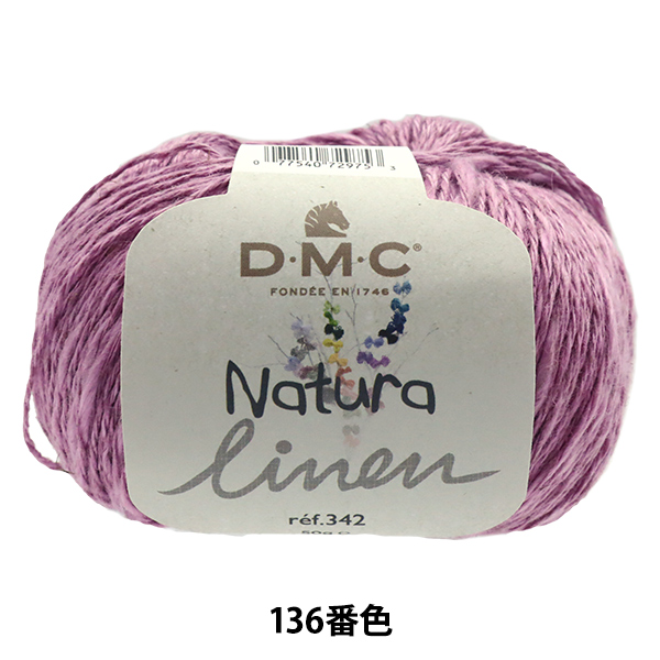 春夏毛糸 『Natura linen(ナチュラリネン) 342-136番色 中細』 DMC ディーエムシー