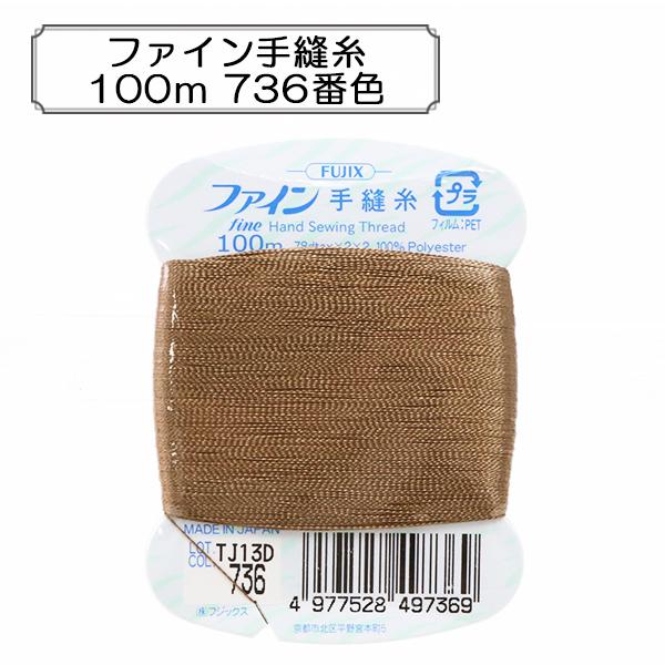手ぬい糸 『ファイン手縫糸100m 736番色』 Fujix(フジックス)