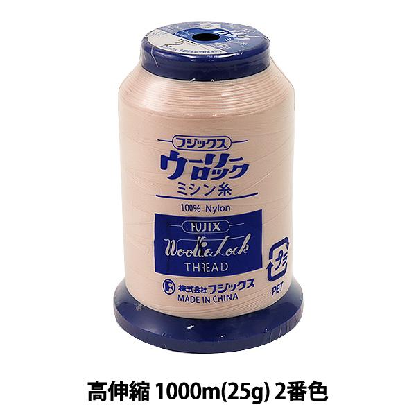 ロックミシン用ミシン糸 『ウーリーロック 高伸縮 1000m (25g) 2番色』 Fujix フジックス