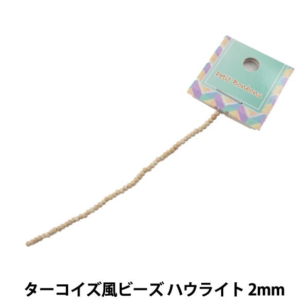 ビーズ 『ターコイズ風ビーズ ハウライト 2mm』【ユザワヤ限定商品】