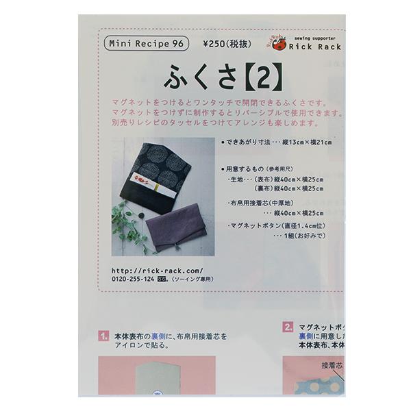 型紙 『ミニレシピ ふくさ 2 PM96-1868』