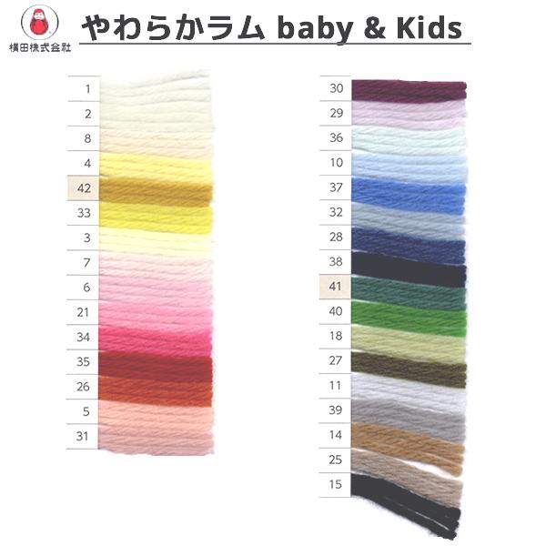ベビー毛糸 『やわらかラム Baby&Kids 15 (黒) 番色』 DARUMA ダルマ 横田