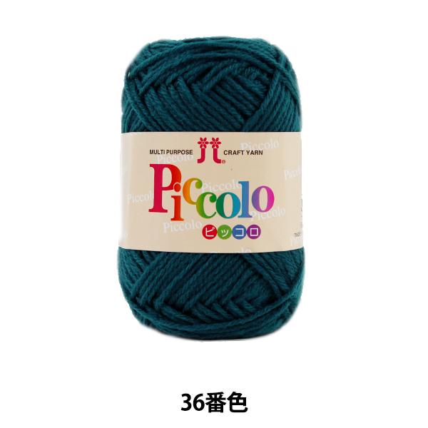 秋冬毛糸 『Piccolo (ピッコロ) 36 (紺) 番色』 Hamanaka ハマナカ