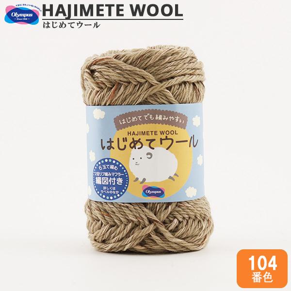 秋冬毛糸 『はじめてウール 104番色』 Olympus オリムパス