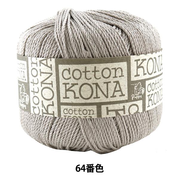 春夏毛糸 『Cotton KONA (コットンコナ) 64番色』 Puppy パピー