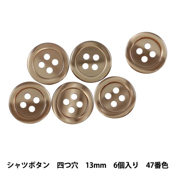 ボタン 『シャツボタン 四つ穴 13mm 6個入り 47番色 PVSO9001-47-13』