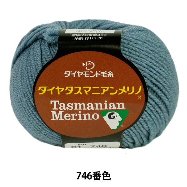 秋冬毛糸 『Dia tasmanian Merino (ダイヤタスマニアンメリノ) 746番色』 DIAMOND ダイヤモンド