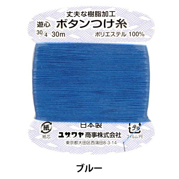 手縫い糸 『樹脂ボタンつけ糸 ブルー JB07』 YUSHIN 遊心【ユザワヤ限定商品】