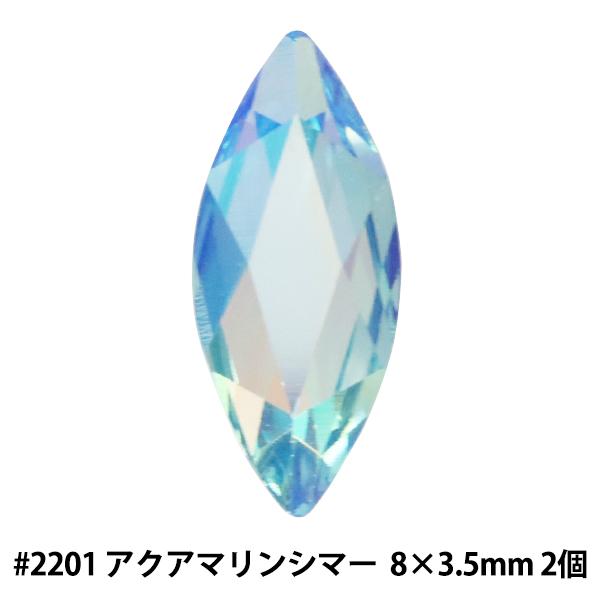 スワロフスキー 『#2201 Marquise アクアマリンシマー 8×3.5mm 2粒』 SWAROVSKI スワロフスキー社