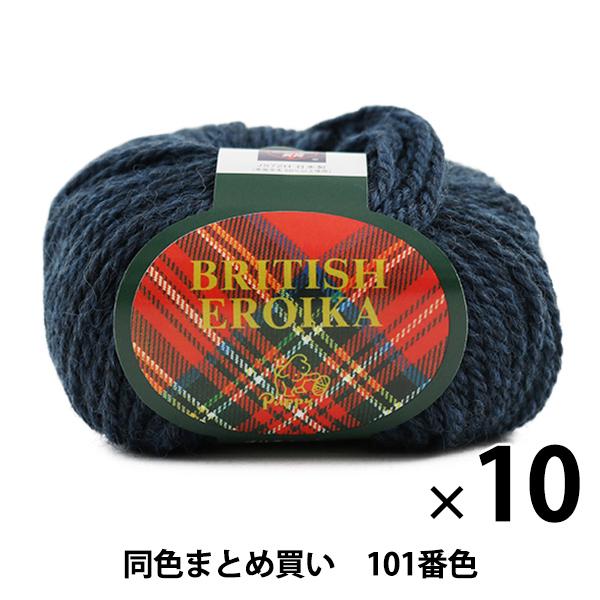 【10玉セット】毛糸 『BRITISH EROIKA(ブリティッシュエロイカ) 101番色』 Puppy パピー【まとめ買い・大口】