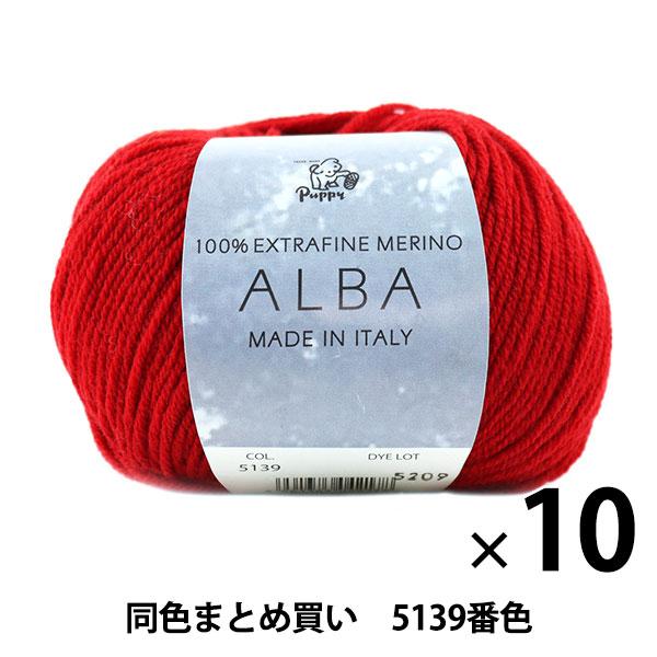 【10玉セット】秋冬毛糸 『ALBA(アルバ) 5139番色』 Puppy パピー【まとめ買い・大口】