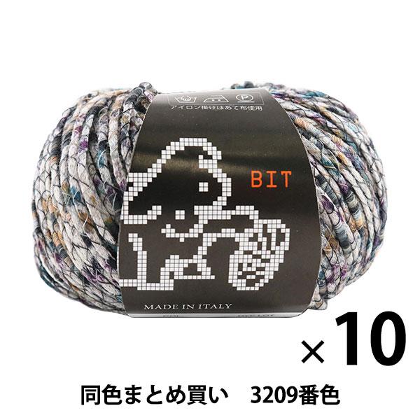 【10玉セット】春夏毛糸 『BIT(ビット) 3209番色 並太』 Puppy パピー【まとめ買い・大口】