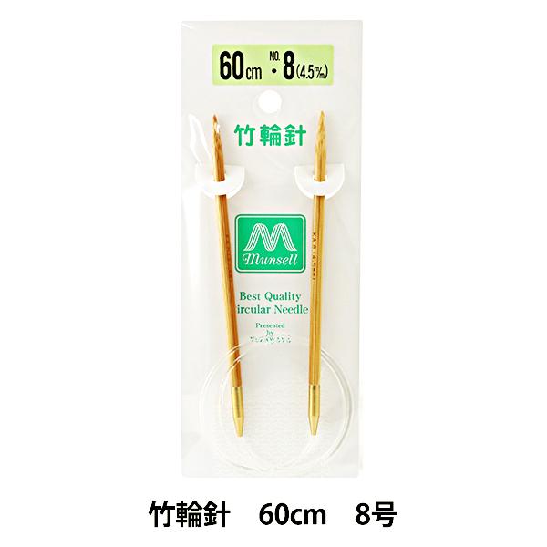 編み針 『硬質竹輪針 60cm 8号』 mansell マンセル【ユザワヤ限定商品】
