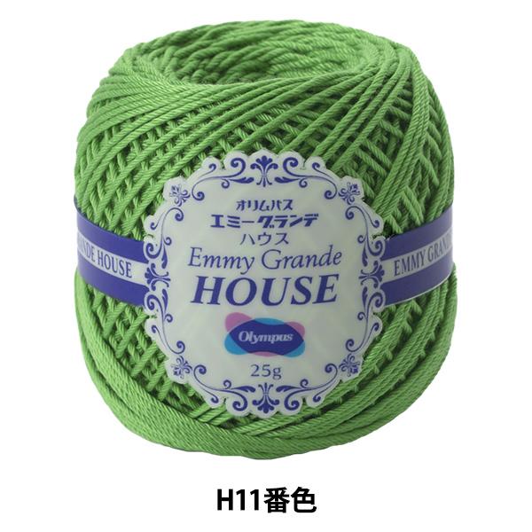 レース糸 『エミーグランデ HOUSE(ハウス) H11番色』 Olympus オリムパス オリンパス