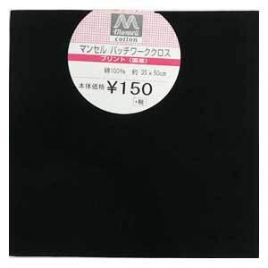 刺しゅう布 『マンセル パッチワーククロス 無地 (黒) 35×50cm KD4630ZX-332』 mansell マンセル【ユザワヤ限定商品】