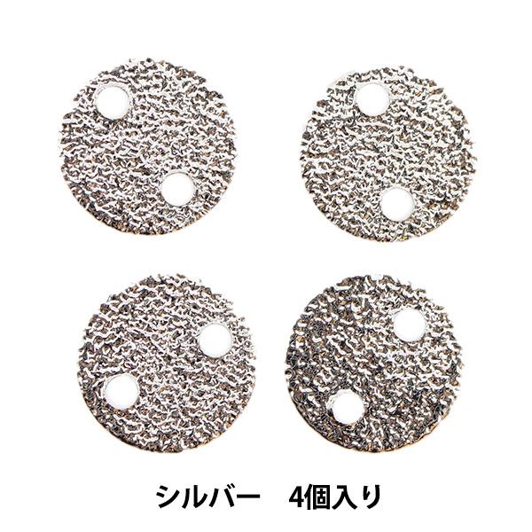 手芸金具 『メタルパーツ 8mm 4個入り シルバー 271/0354』