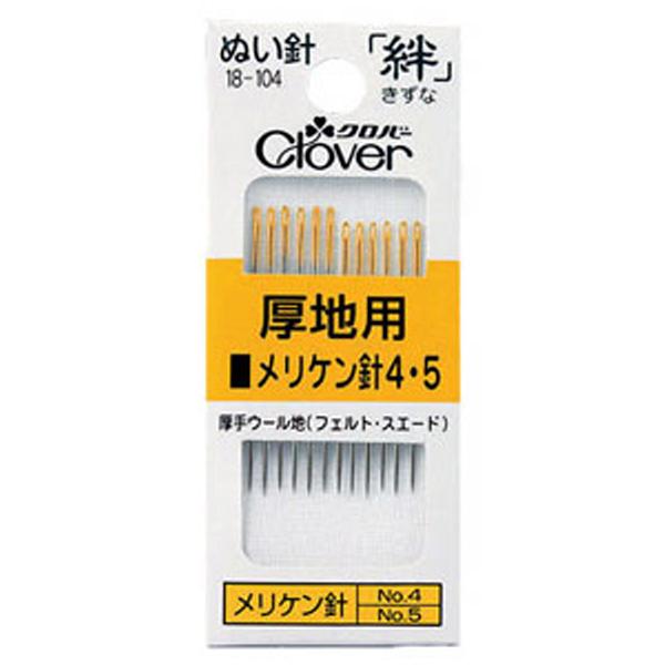 手縫い針 『ぬい針 絆 メリケン針4・5 Y4 18-104』 Clover クロバー