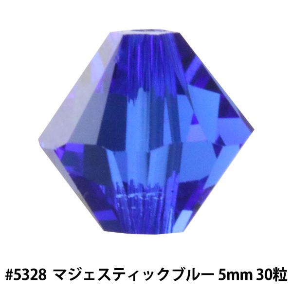 スワロフスキー 『#5328 XILION Bead マジェスティックブルー 5mm 30粒』 SWAROVSKI スワロフスキー社